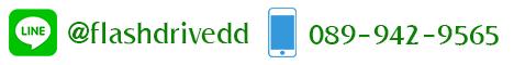 ติดต่อสั่งซื้อสินค้าจาก FlashDriveDD.COM
