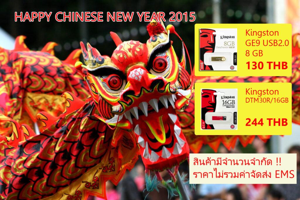 Chinese-New-Year2015