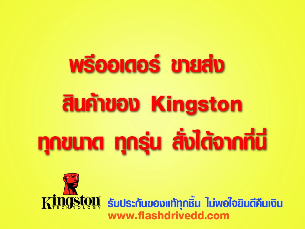 kingstonad